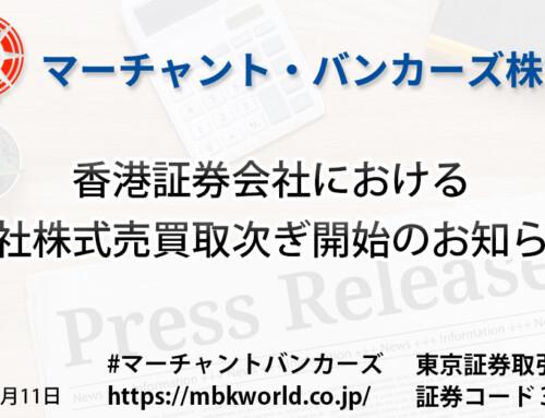 香港証券会社における当社株式売買取次ぎ開始のお知らせ